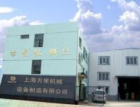 上海方星 销售公司投入运营